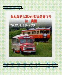 Minsia_stamp_04