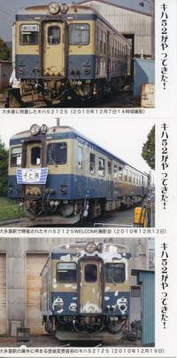 Minsia_kiha_postcard1