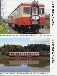 Minsia_kiha_postcard3