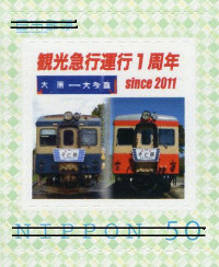 Minsia_stamp_01
