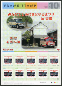 Minsia_stamp_bus2sheet