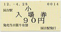 Isumi_kuniyosi20120428_02