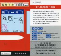 Choshi20120504_04