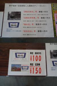 Choshi20120504_09