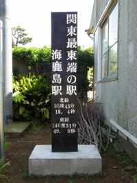 Choshi20120504_11