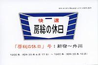 Choshi20120504_18