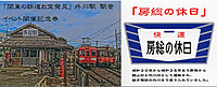 Choshi20120504_19