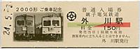 Choshi20120504_21