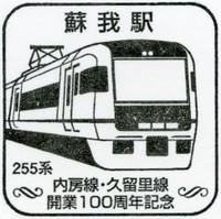 Uti_kuru_20120504_01