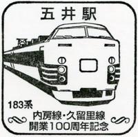 Uti_kuru_20120504_03