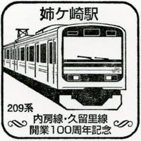 Uti_kuru_20120504_04