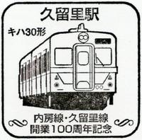 Uti_kuru_20120504_08