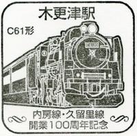 Uti_kuru_20120504_19