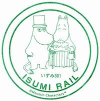 Isumi300_20120513_04