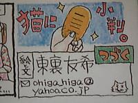 Isumi_kuniyosi20120520_03