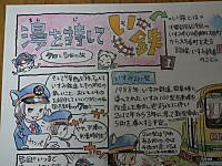 Isumi_kuniyosi20120520_04