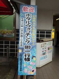 Hotaru2011_00