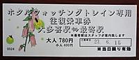Hotaru2011_01