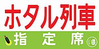 Hotaru2012_04