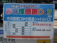 Osaka20120527_02