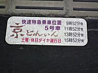 Kansai_tetu20120527_02