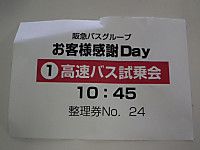 Osaka20120527_21
