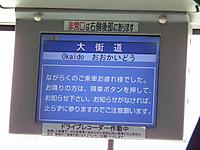 Osaka20120527_26_2