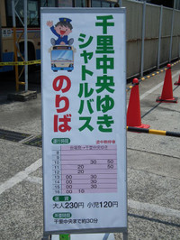 Osaka20120527_34