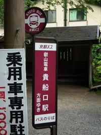 Kansai_tetu20120527_23