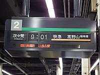 Kansai_tetu20120528_01