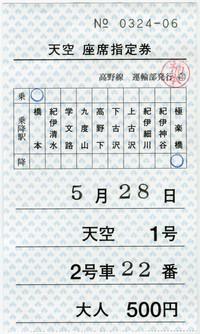 Kansai_tetu20120528_11