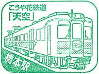 Kansai_tetu20120528_12