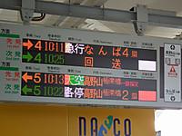 Kansai_tetu20120528_14