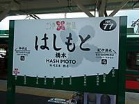 Kansai_tetu20120528_16