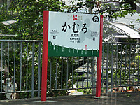 Kansai_tetu20120528_18