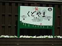 Kansai_tetu20120528_20
