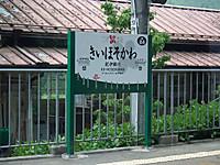 Kansai_tetu20120528_23