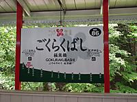 Kansai_tetu20120528_27