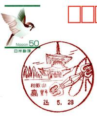 Kansai_tetu20120528_32