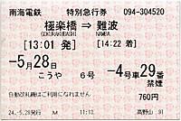 Kansai_tetu20120528_44