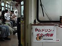 Isumi_moomin20120609_05