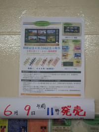 Isumi_rail20120609_01