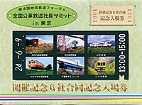Isumi_rail20120609_02