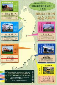 Isumi_rail20120609_03