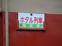 Isumi_hotaru20120609_02