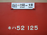Isumi_hotaru20120609_03