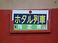 Isumi_hotaru20120609_04