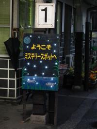 Isumi_hotaru20120609_08