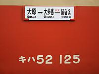 Isumi_kiha52_20120617_05
