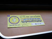 Yorokeikoku20120615_01